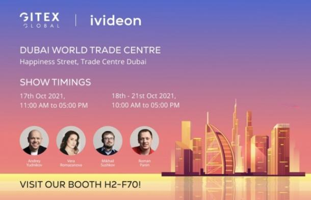 Ivideon presents its solutions in Gitex Expo